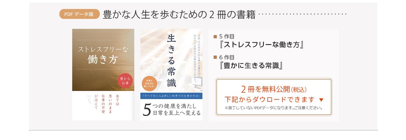 豊かな人生を歩むための2冊の書籍