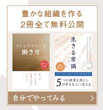 豊かな組織を作る100円で2冊全て公開