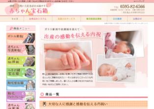 赤ちゃん宝石箱