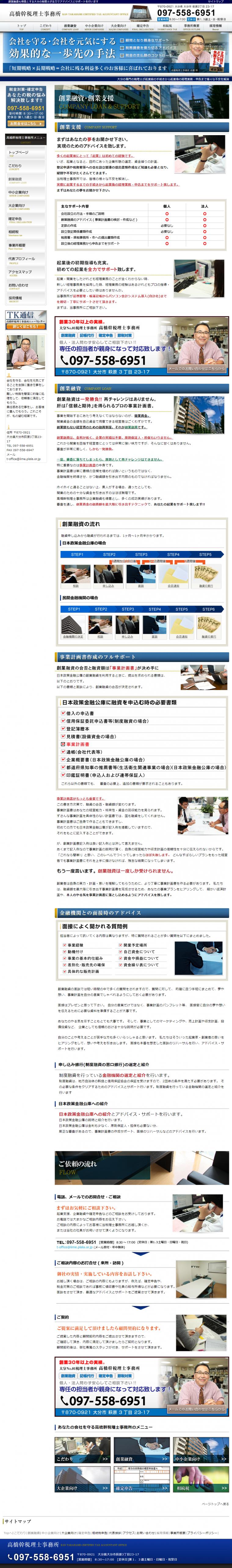 高橋幹税理士事務所