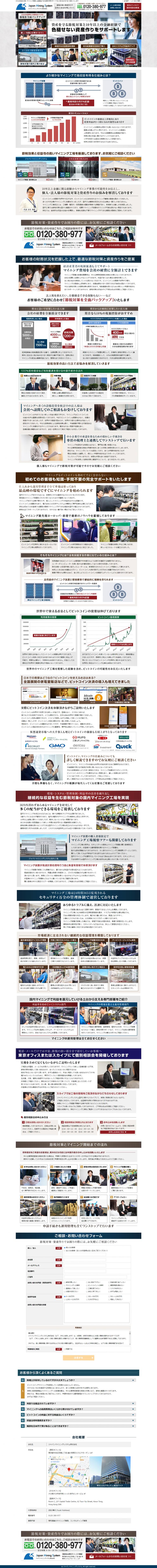 ジャパンマイニングシステム
