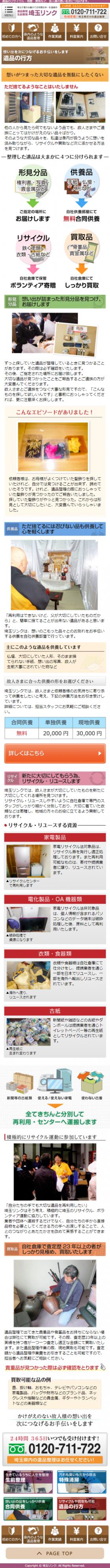 埼玉リンク