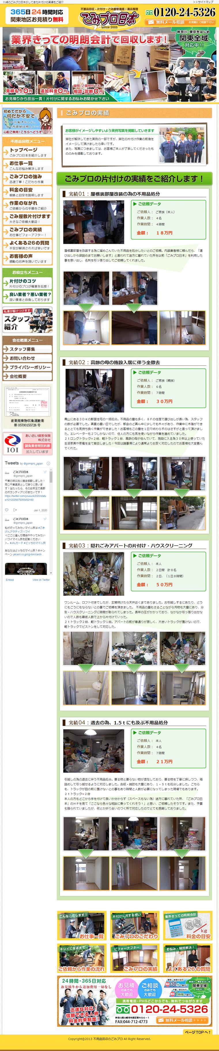 ごみプロ日本