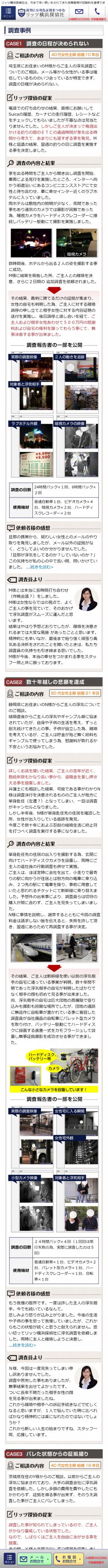 リッツ横浜探偵社