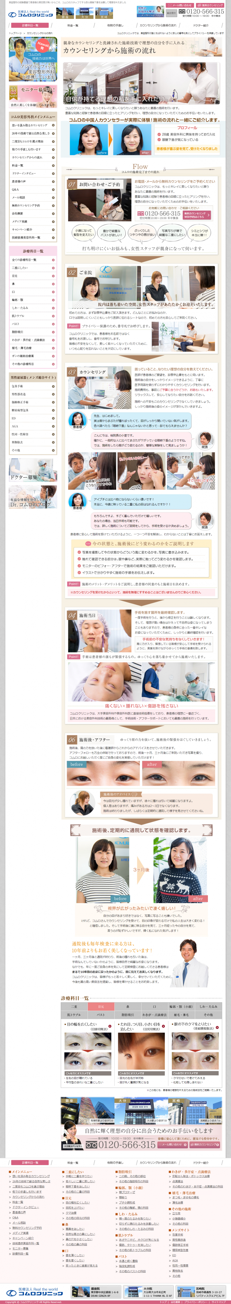 コムロ美容外科
