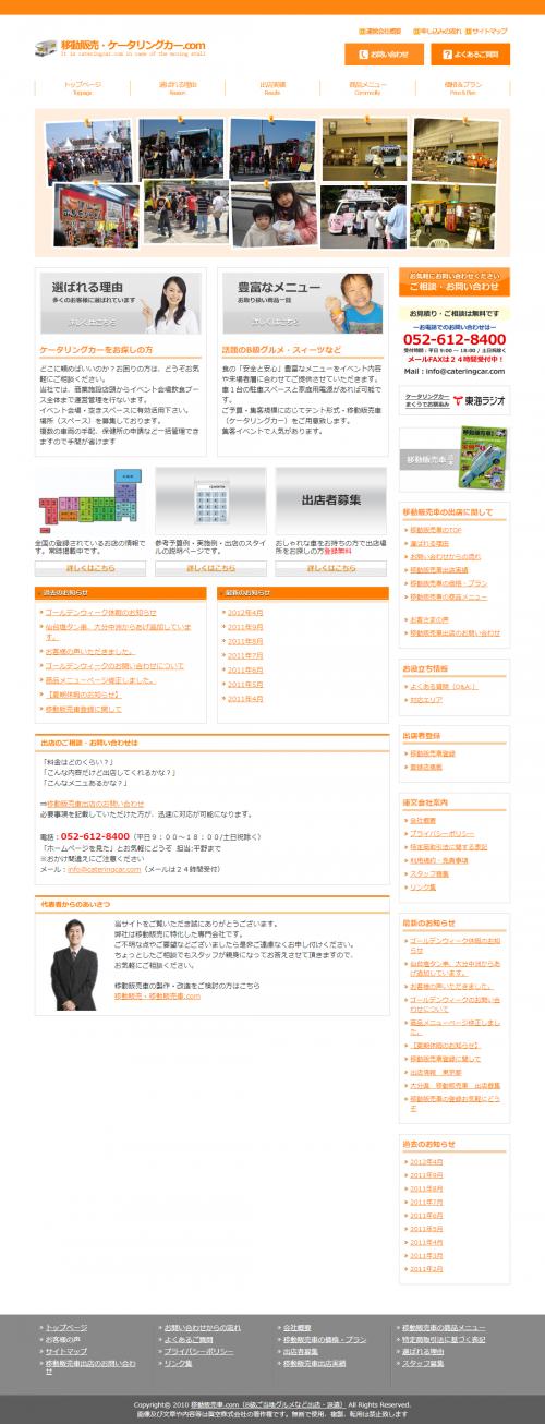 眞空株式会社
