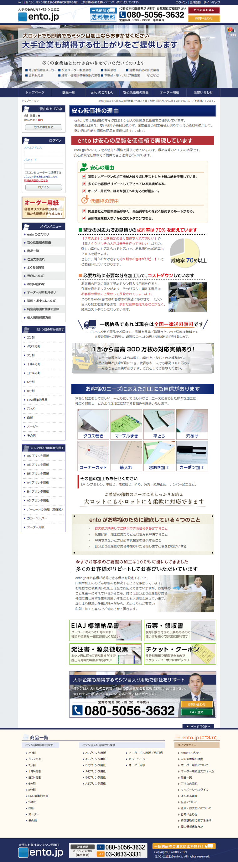 ento.jp