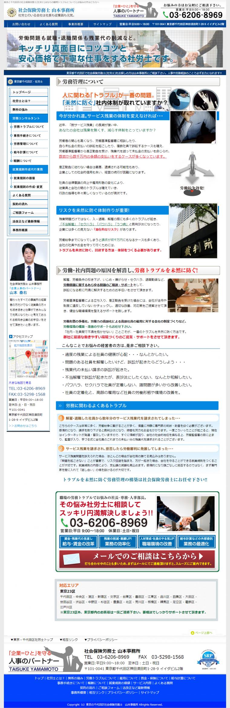 社会保険労務士山本事務所