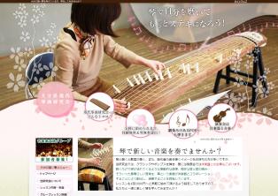 現代箏曲研究会