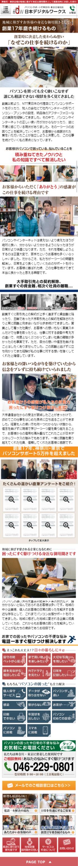 日本デジタルワークス