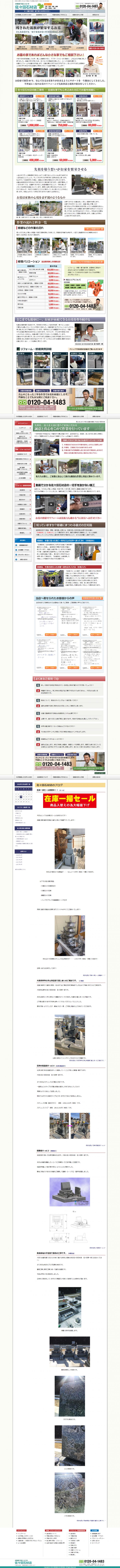 佐々田石材店