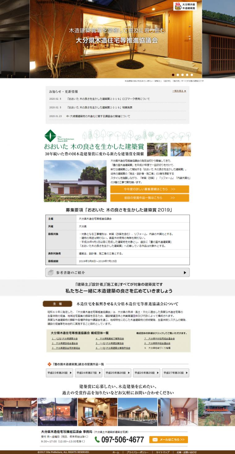 大分県木造住宅等推進協議会