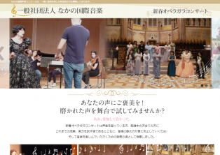 なかの音楽国際