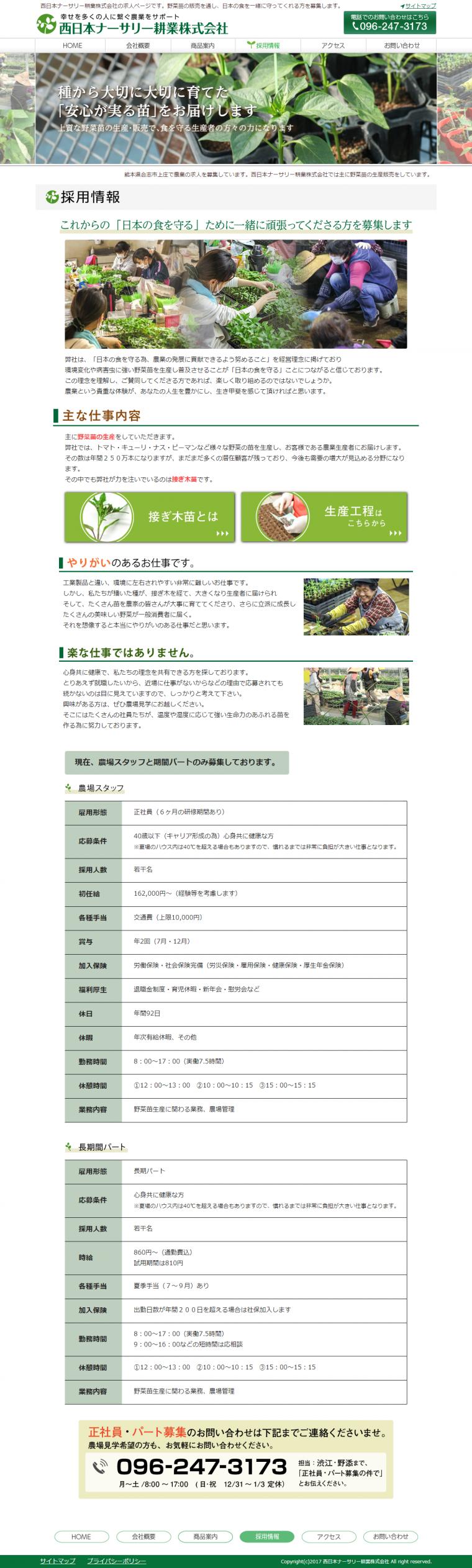 西日本ナーサリー耕業株式会社