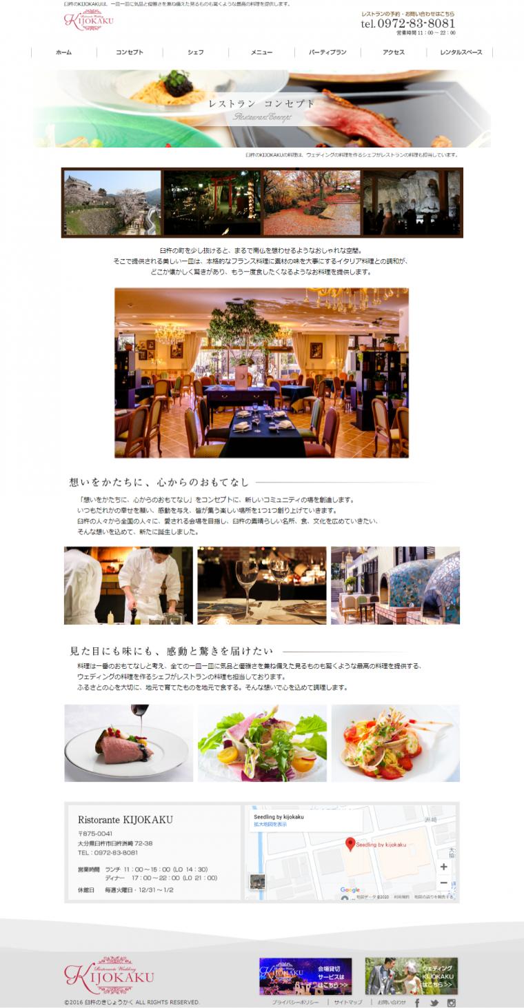 臼杵のKIJYOUKAKU(レストラン)