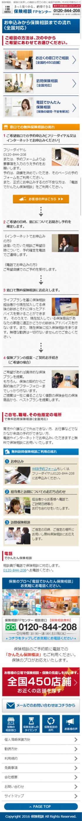 保険相談FPセンター