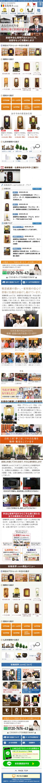 桜梅桃李.com