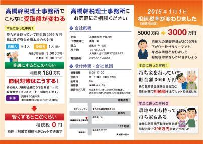 高橋幹税理士事務所2