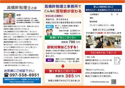 高橋幹税理士事務所1