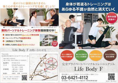 Life Body F2