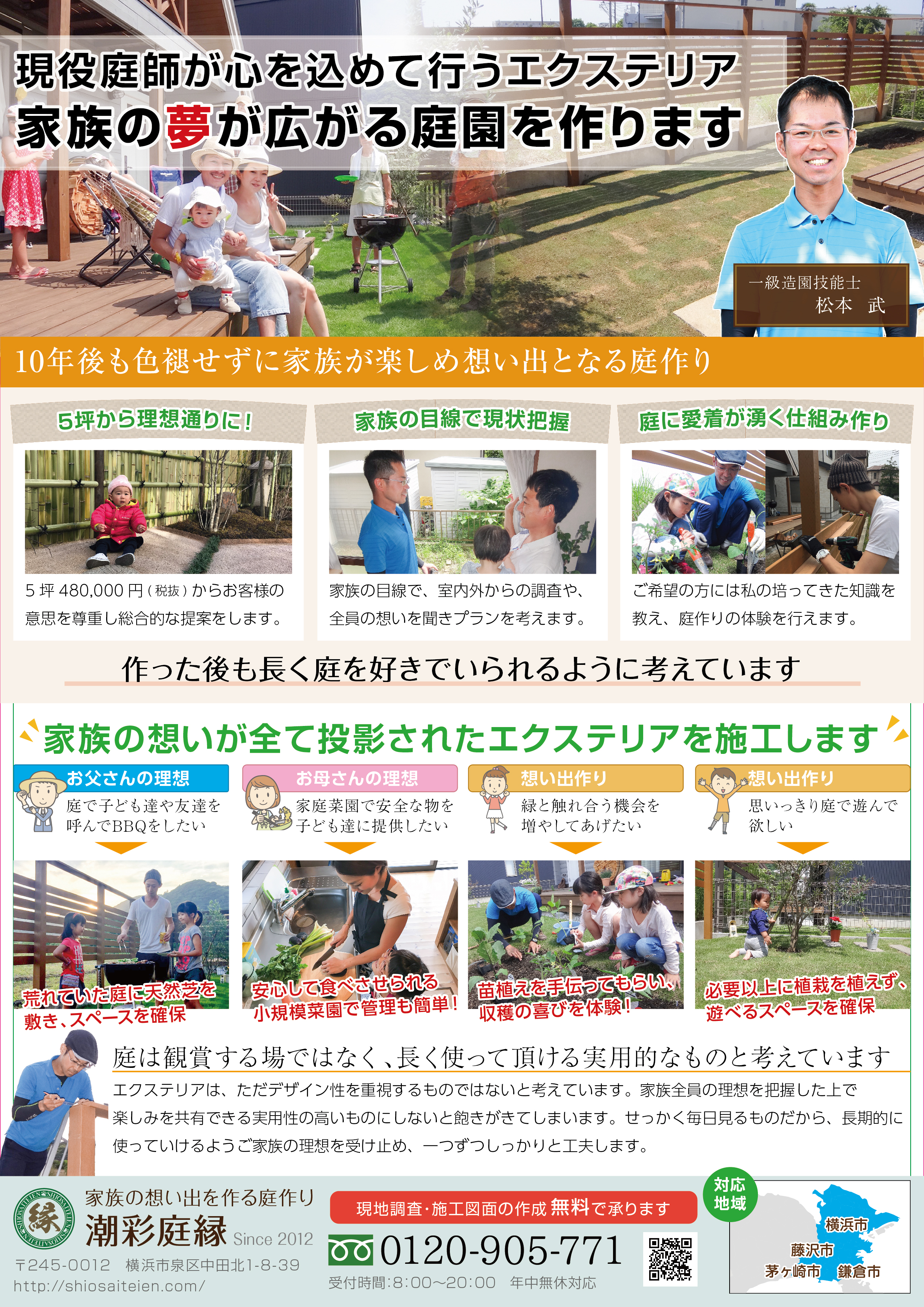 潮彩庭縁様A4-Tチラシ-01